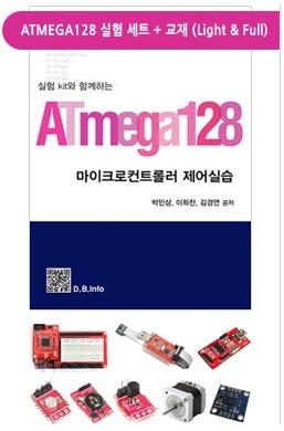 Atmega128 기본 실험키트