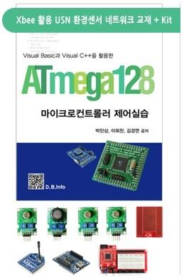 Atmega128 Xbee USN 실험키트